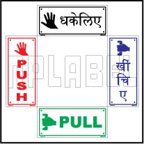 152704ML Push/Pull Door Sign Sticker Label