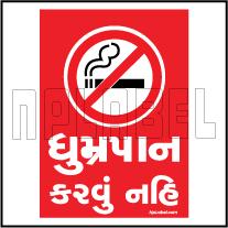 CD1946 No Smoking Gujarati Signages