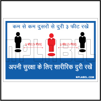 CD1956  COVID19 Physical Distance Hindi Signages
