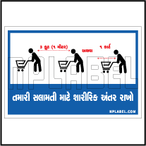 CD1958  COVID19 Physical Distance Gujarati Signages