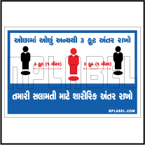 CD1959  COVID19 Physical Distance Gujarati Signages