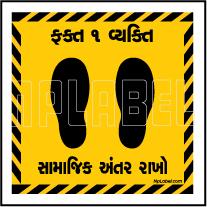 CD1962 Social Distance for 1 Person Gujarati Floor Sticker