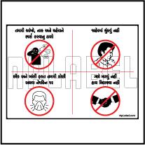 CD1974 Coronavirus Etiquette Gujarati Signages